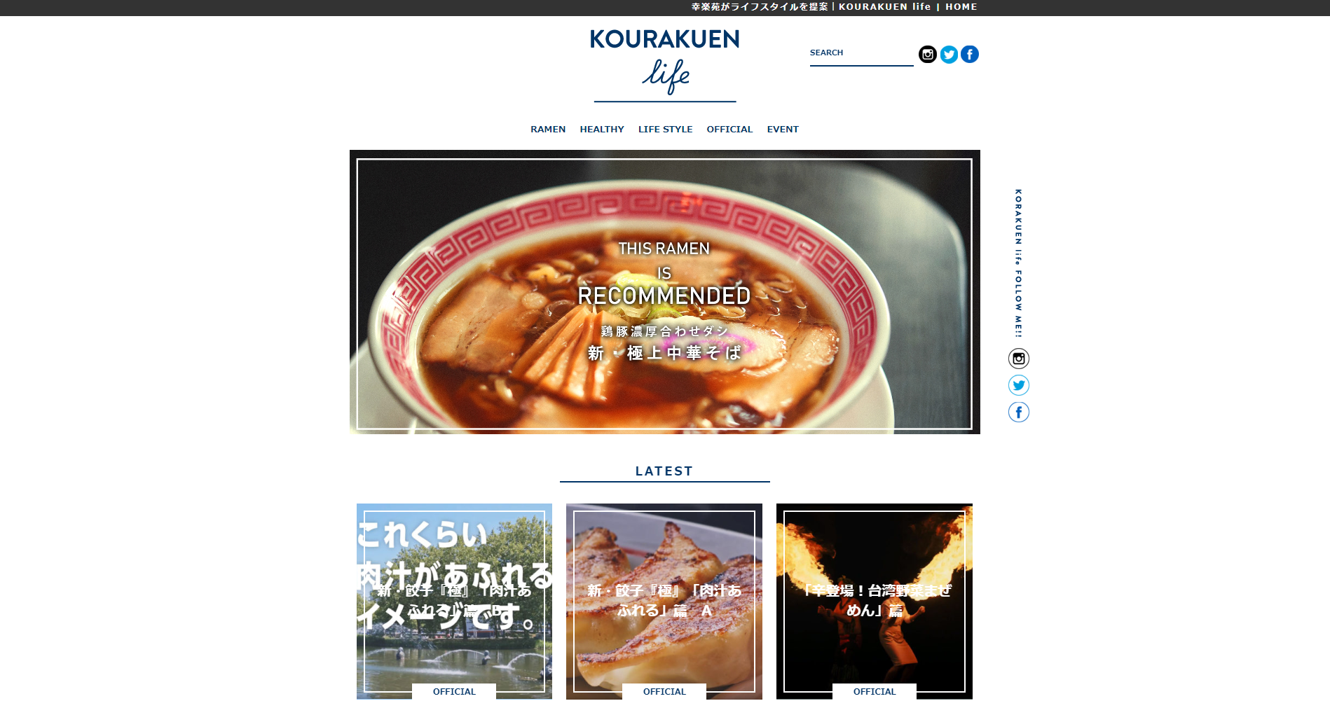 FireShot Capture 828 - 幸楽苑がライフスタイルを提案|KOURAKUEN life - https___www.kourakuen-life.com_