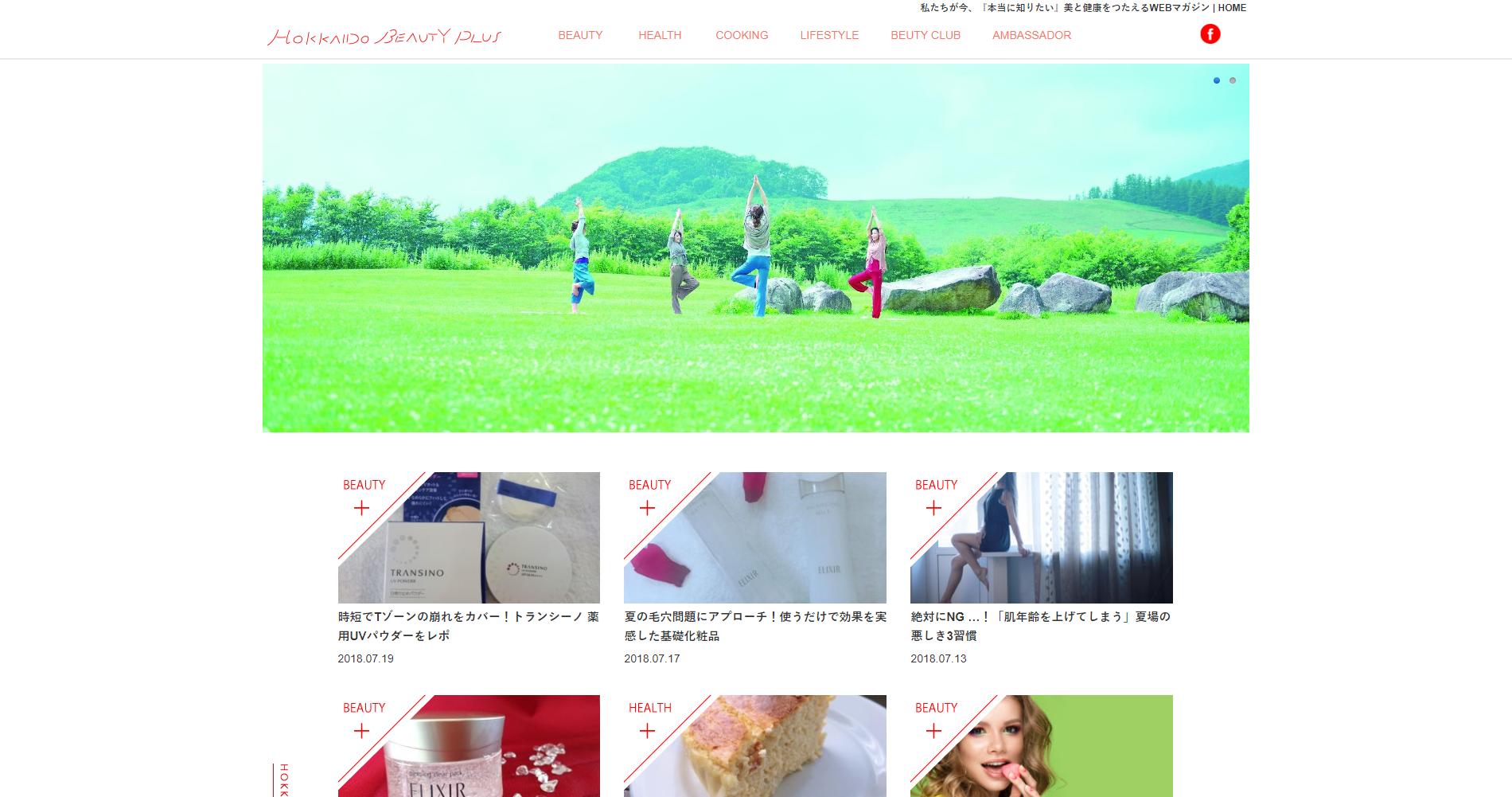 FireShot Capture 826 - 私たちが今、『本当に知りたい』美と健康をつたえるWEBマガジン - https___hokkaidobeauty.jp_