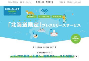 北海道内の企業様向けリリース配信サービス「SOCIAL PRESS」を開始の画像